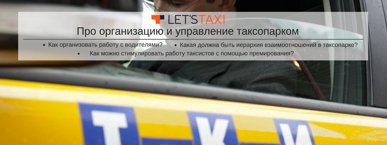 управление таксопарком