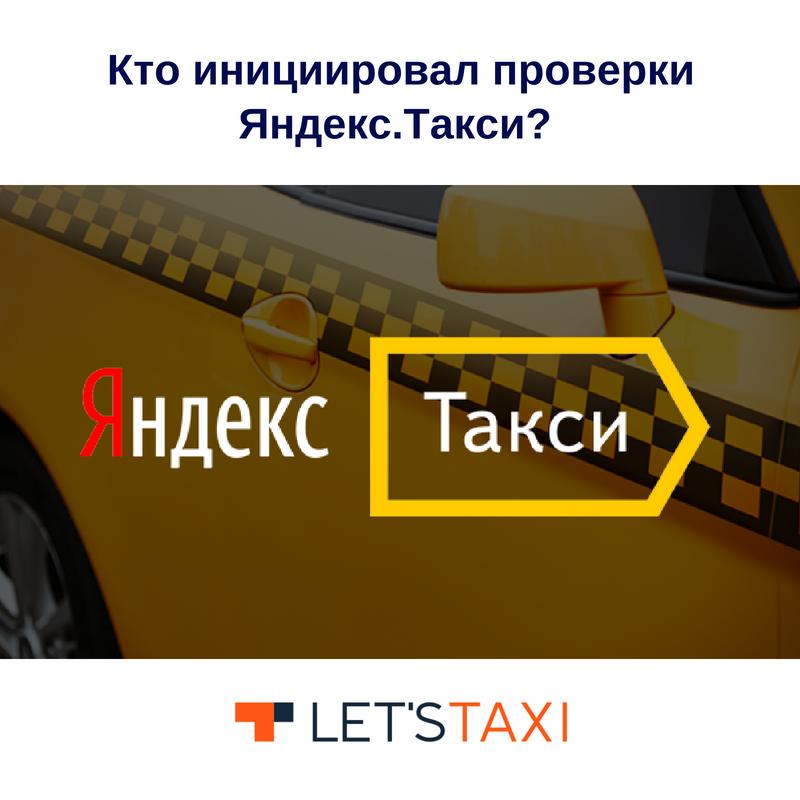 Проверки Яндекс Такси