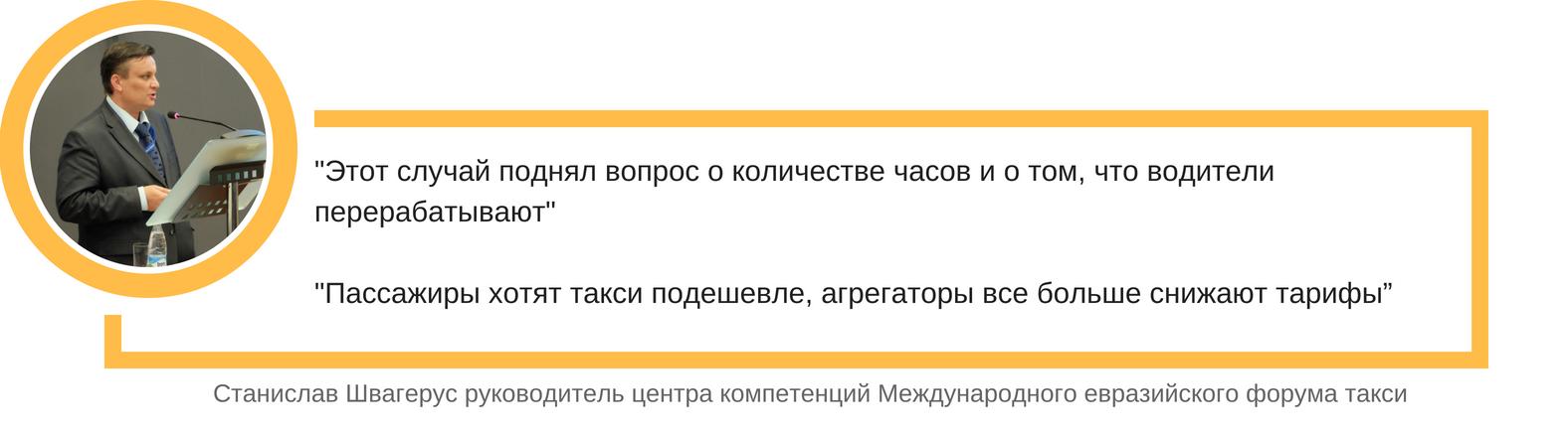 Швагерус о таксистах