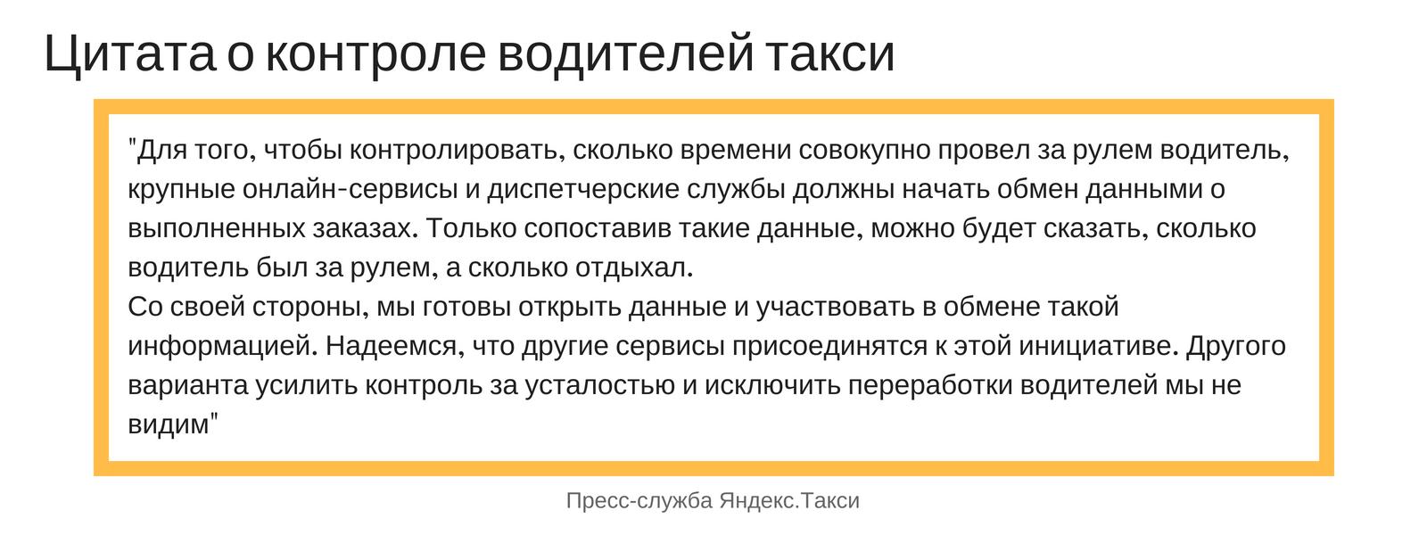 Цитата Яндекс