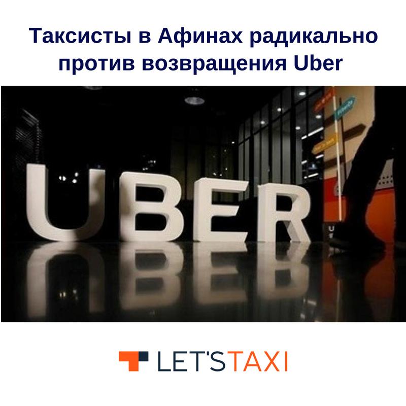 Uber В Греции