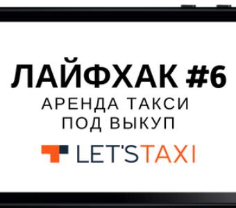 Аренда такси под выкуп и нестандартные условия работы с водителями