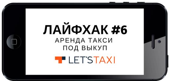 такси под выкуп