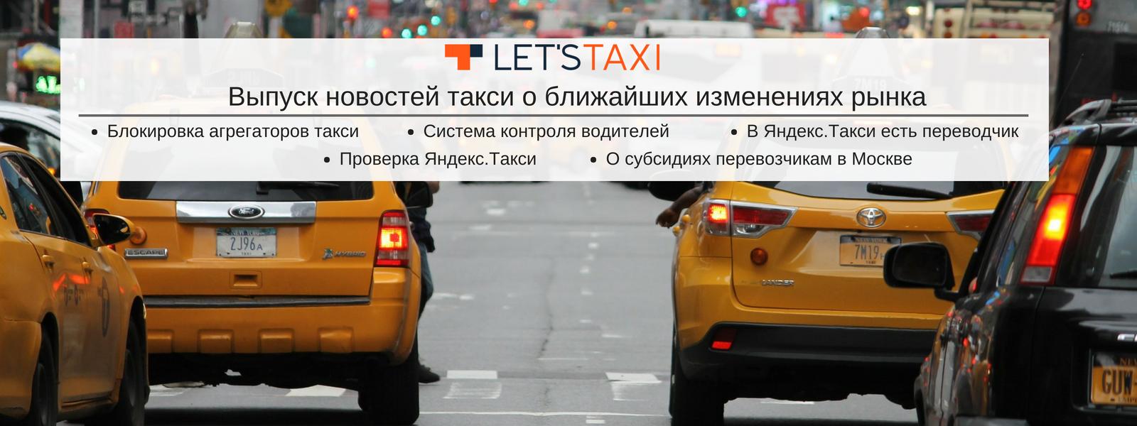 выпуск новостей о такси