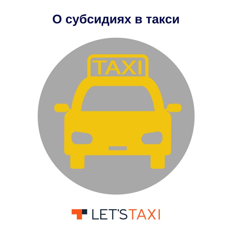 субсидии такси
