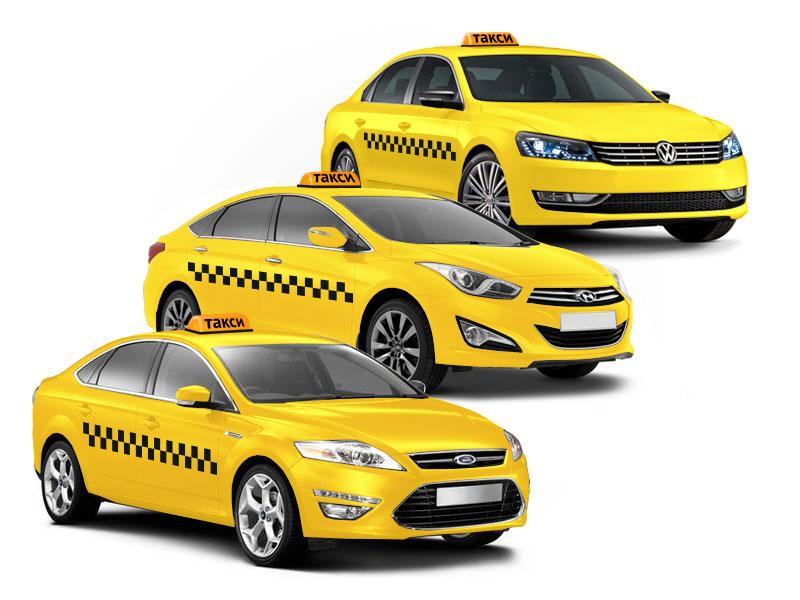 три такси