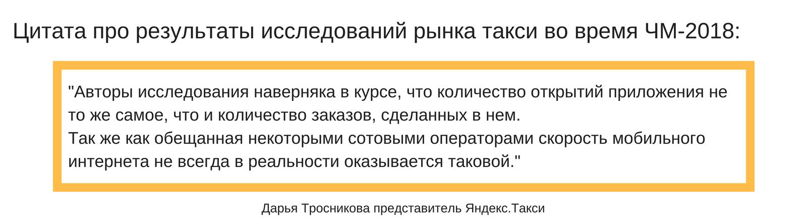 Комментарий Яндекс.Такси
