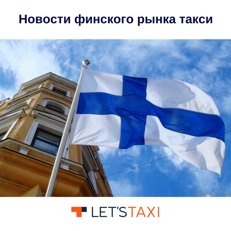 Такси в Финляндии