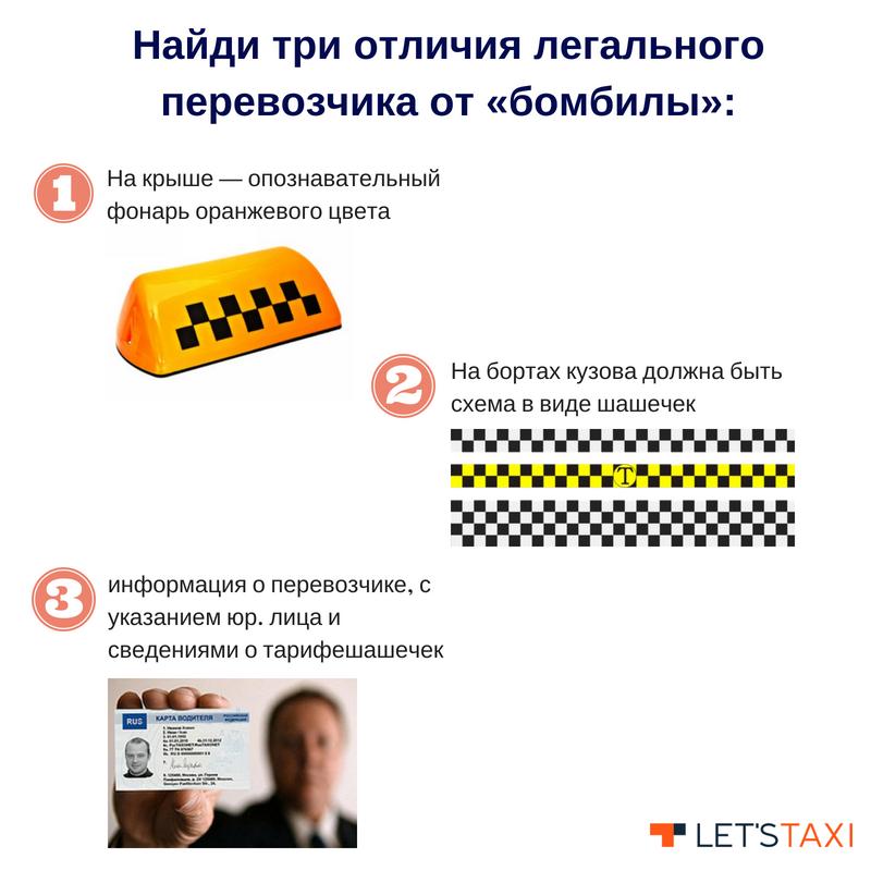отличия легального такси