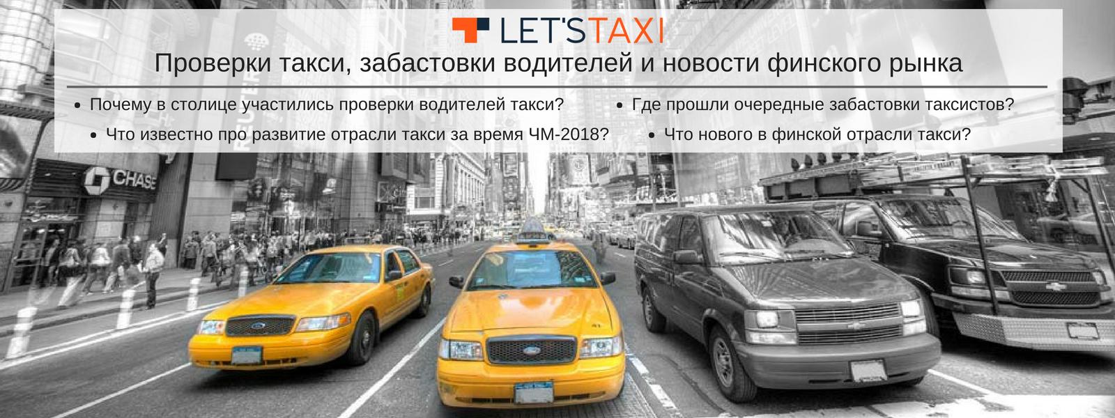 проверки такси в москве