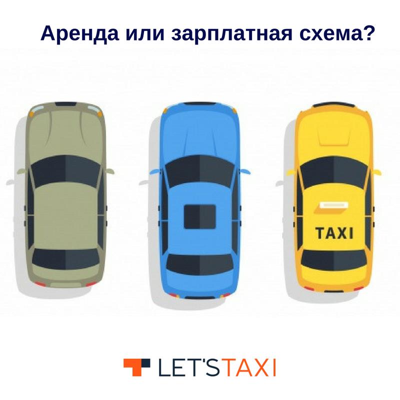 аренда или зарплата в такси?