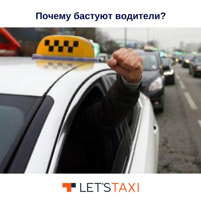 забастовки водителей такси