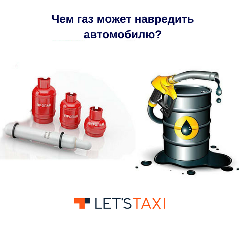 вредит ли газ авто