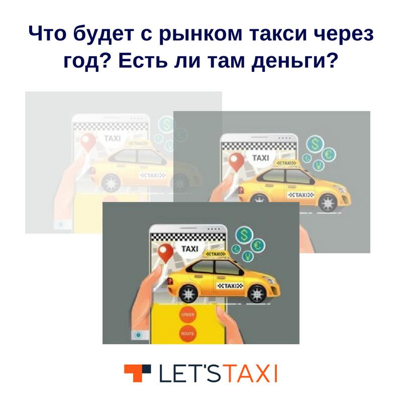 что будет с рынком такси