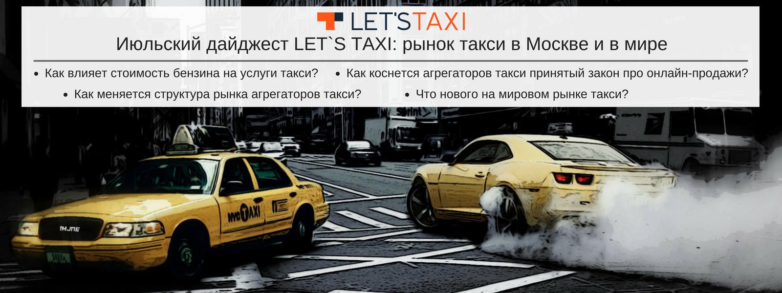 такси в Москве и в мире