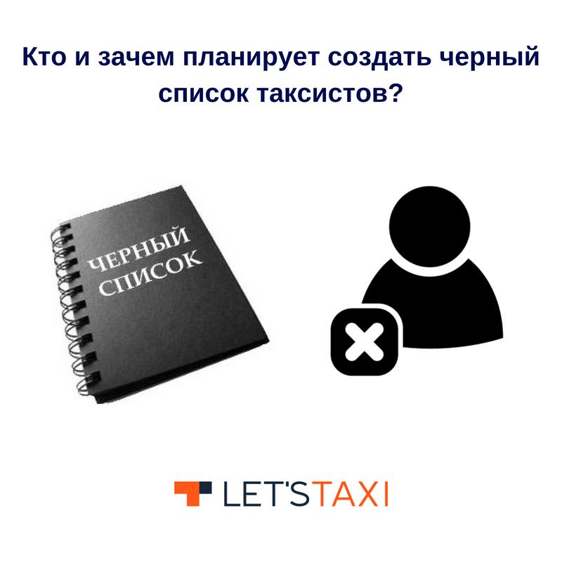черный список таксистов