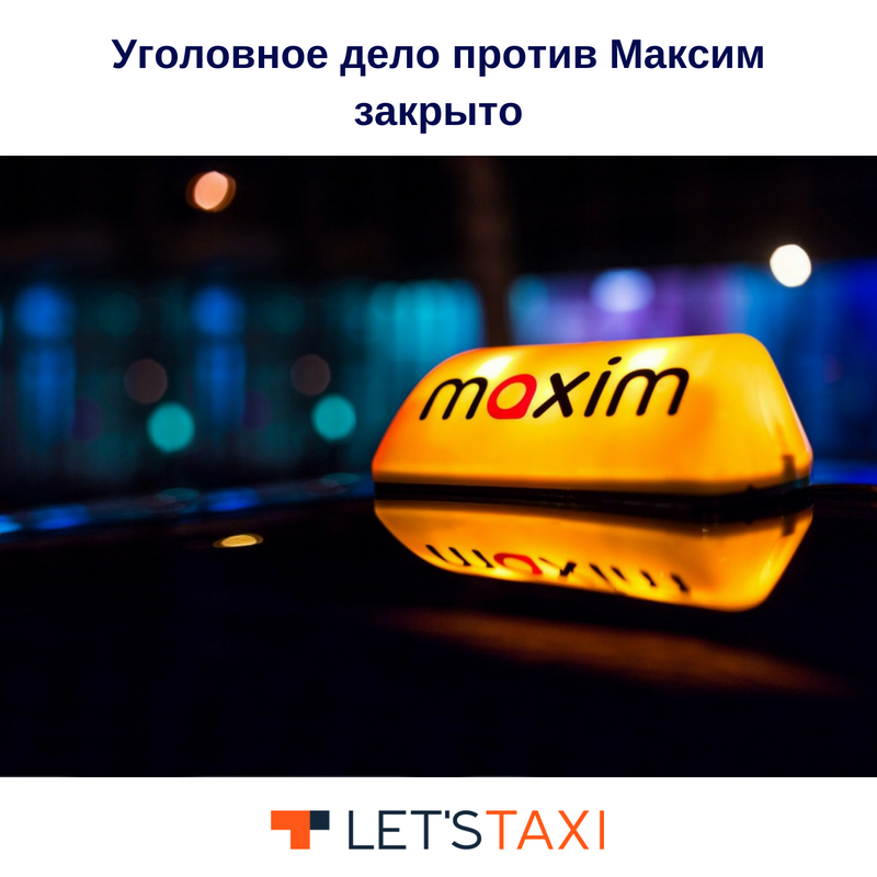 агрегатор такси максим