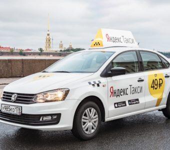 Пересадка мэрии на такси и блокировка от Яндекс