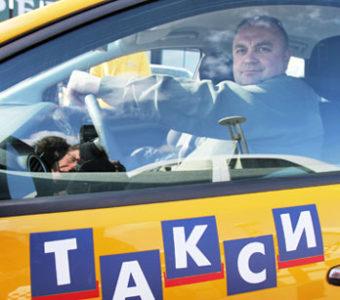 Лицензирование таксистов