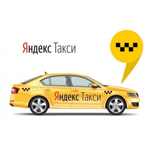 яндекс такси в рф