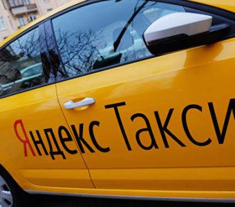 Последние новости Яндекс Такси