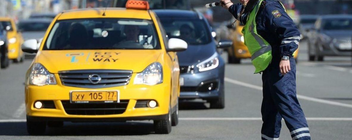 изменения в законе такси