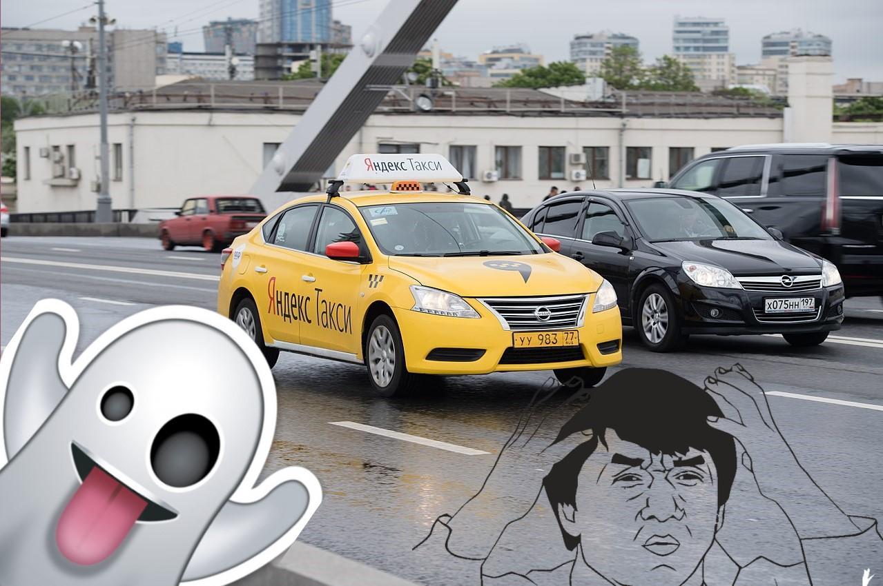 проверка такси в рф